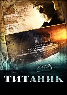 Смотреть Титаник