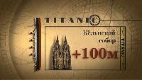 Титаник Сезон 1 Серия 1