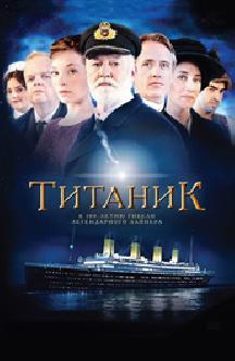 Смотреть Титаник (Titanic)