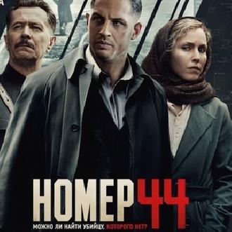 Смотреть Том Харди ищет советского маньяка в фильме «Номер 44»