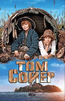 Смотреть Том Сойер
