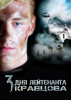 Смотреть Три дня лейтенанта Кравцова