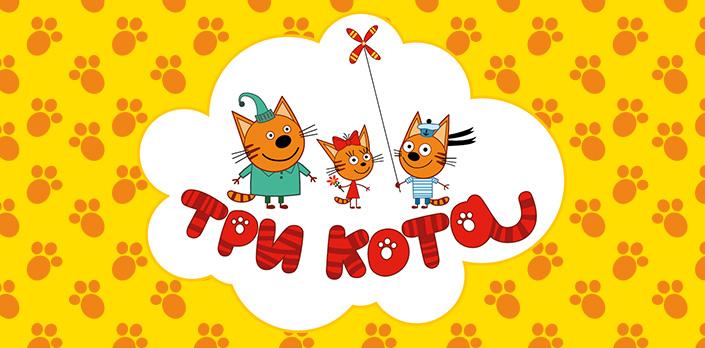 Смотреть Три кота