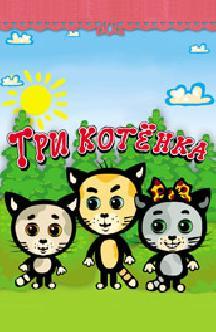 Смотреть Три котёнка