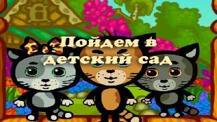 Три котёнка Сезон-6 Пойдем в детский сад