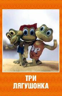Смотреть Три лягушонка