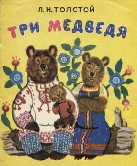 Смотреть Три медведя