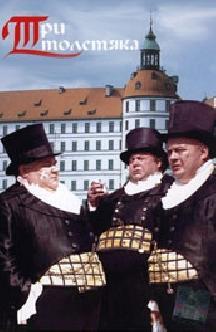 Смотреть Три толстяка
