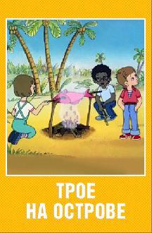 Смотреть Трое на острове
