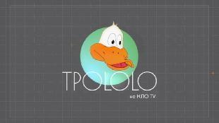 Трололо Сезон-1 Серия 19