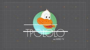 Трололо Сезон-1 Серия 39