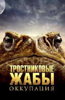 Смотреть Тростниковые жабы: Оккупация
