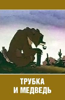 Смотреть Трубка и медведь