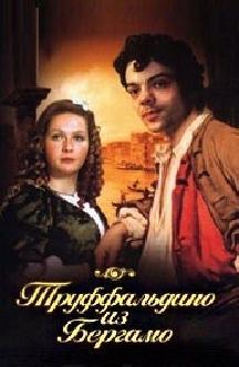 Смотреть Труффальдино из Бергамо
