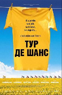 Смотреть Тур де Шанс