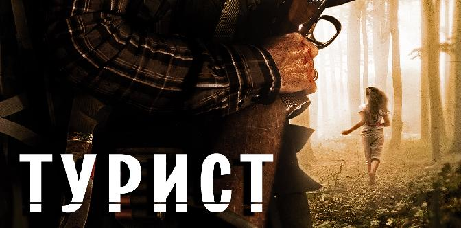 Смотреть Турист / The Backpacker (2011)