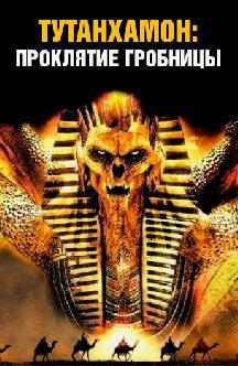 Смотреть Тутанхамон: Проклятие гробницы