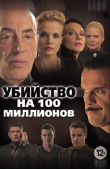 Смотреть Убийство на 100 миллионов