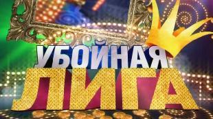 Убойная лига Сезон 1 выпуск 16