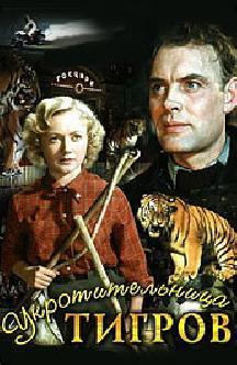 Смотреть Укротительница тигров