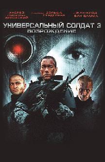 Смотреть Универсальный солдат 3: Возрождение