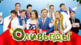 Уральские пельмени 1 сезон Оливьеды