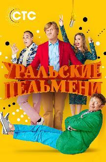 Смотреть Уральские пельмени (2017-2018)