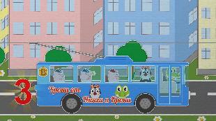 Уроки от Пинги и Кроки Сезон-1 В троллейбус вбегает