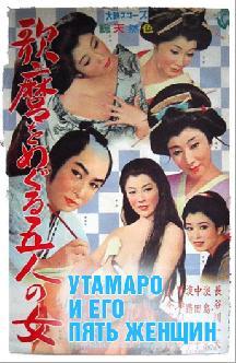 Смотреть Утамаро и его пять женщин