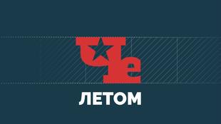 Утилизатор 3 сезон 3 сезон