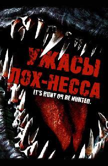 Смотреть Ужасы Лох-Несса