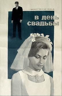 Смотреть В день свадьбы