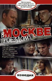 Смотреть В Москве, проездом...