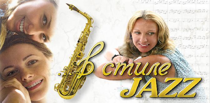 Смотреть В стиле джаз