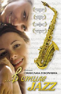 Смотреть В стиле jazz