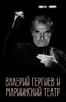 Смотреть Валерий Гергиев и Мариинский театр
