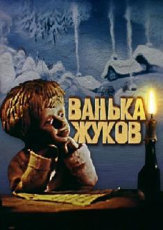 Смотреть Ванька Жуков