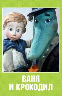 Смотреть Ваня и крокодил