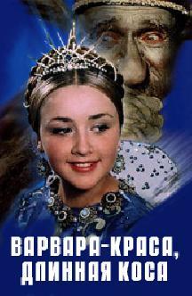 Смотреть Варвара-краса, длинная коса