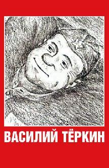 Смотреть Василий Тёркин