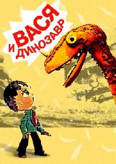 Смотреть Вася и динозавр