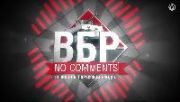ВБР: No Comments Сезон-1 Выпуск №28