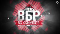 ВБР: No Comments Сезон-1 Выпуск №31