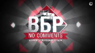 ВБР: No Comments Сезон-1 Выпуск №33