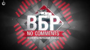 ВБР: No Comments Сезон-1 Выпуск №48
