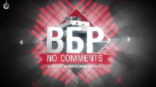 ВБР: No Comments Сезон-1 Выпуск №49