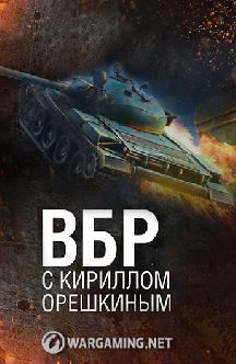 Смотреть ВБР с Кириллом Орешкиным
