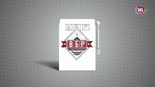 ВБР с Кириллом Орешкиным Сезон-1 ВБР с Кириллом Орешкиным. Пилотный выпуск