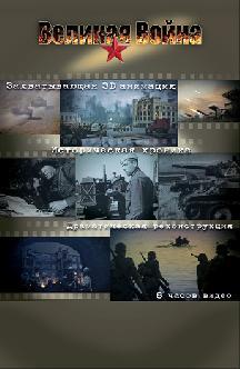Смотреть Великая война