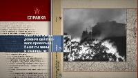 Великая война Сезон 1  Ржев